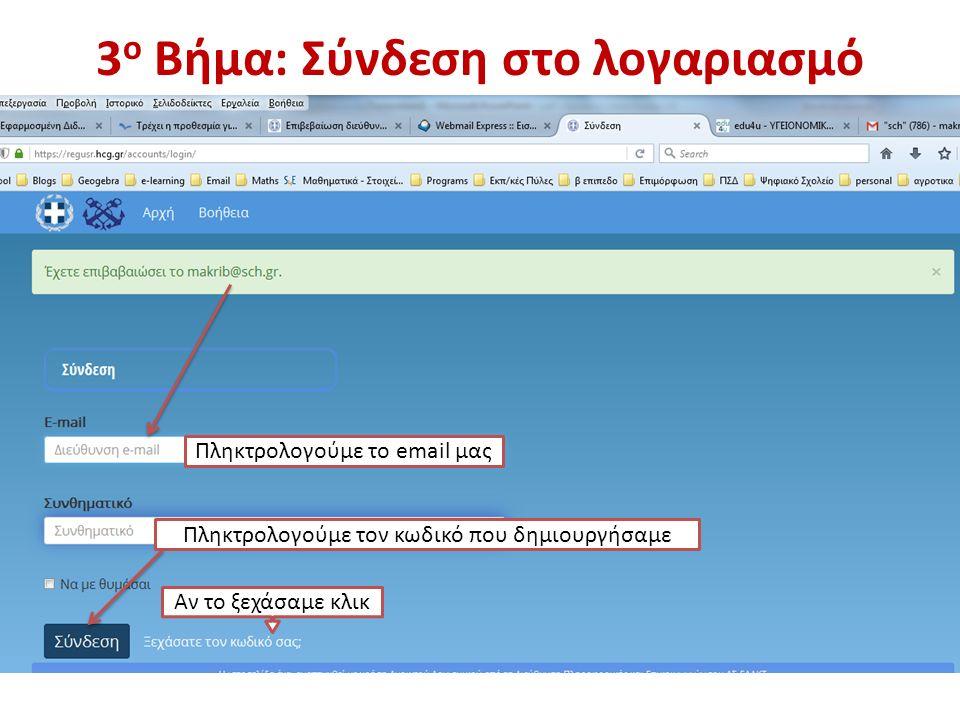 Πληκτρολογούμε το email μας Πληκτρολογούμε τον κωδικό που δημιουργήσαμε Αν το ξεχάσαμε κλικ 3 ο Βήμα: Σύνδεση στο λογαριασμό