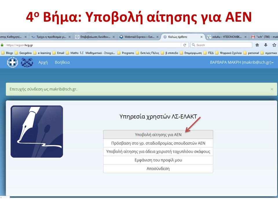 4 ο Βήμα: Υποβολή αίτησης για ΑΕΝ