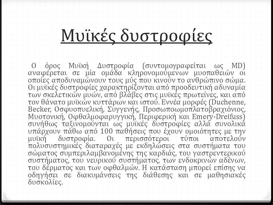 Μυϊκές δυστροφίες Ο όρος Μυϊκή Δυστροφία (συντομογραφείται ως MD) αναφέρεται σε μία ομάδα κληρονομούμενων μυοπαθειών οι οποίες αποδυναμώνουν τους μύς