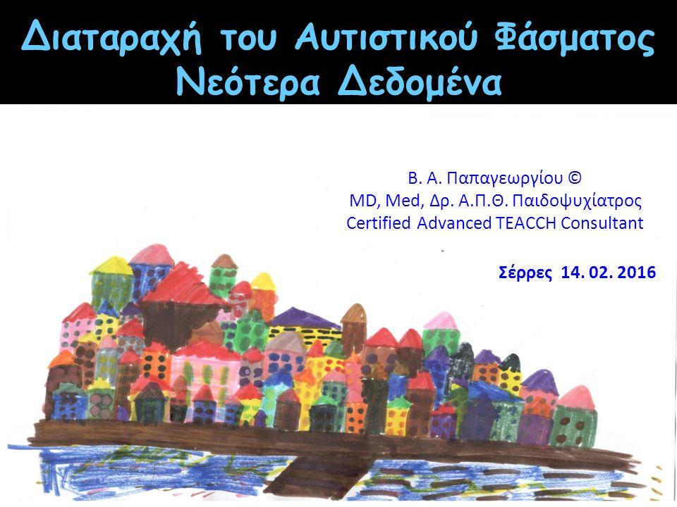 Διαταραχή του Αυτιστικού Φάσματος Νεότερα Δεδομένα Χρόνια, νευρο-αναπτυξιακή διαταραχή με νευρολογικά καθοριζόμενες διαφορές: 1.Στη ρύθμιση της προσοχής 2.Στην επεξεργασία πληροφοριών 3.Και στη μάθηση Zuddas 2013 European J Child Adolescent Psychiatry Volkmar et al 2014, AACAP Β.
