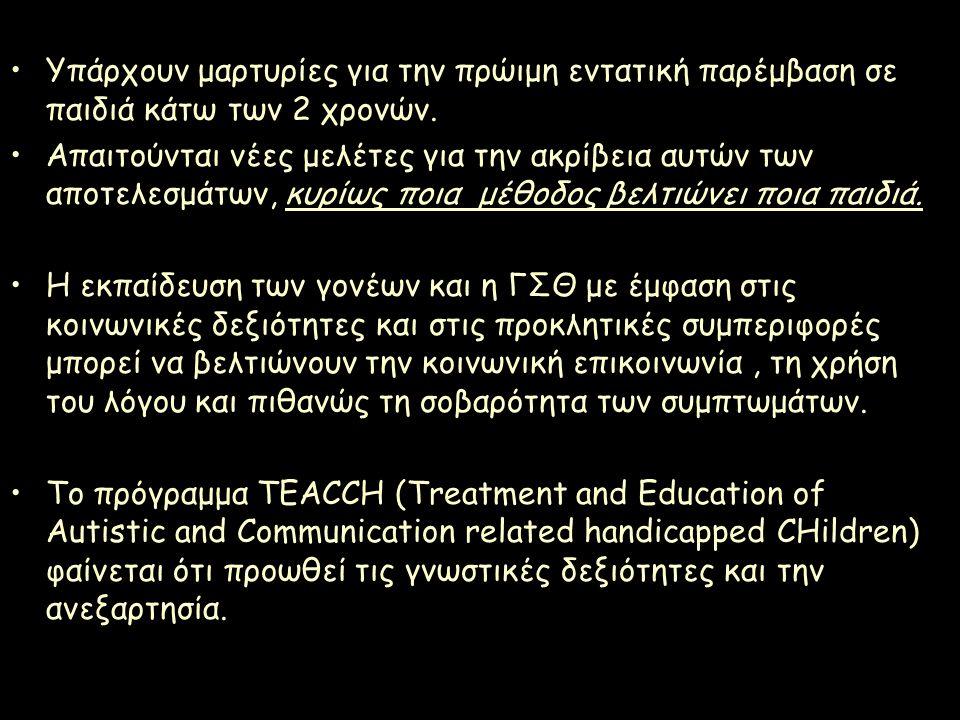 Αξιολόγηση των Θεραπευτικών- Εκπαιδευτικών Προσεγγίσεων Τι κάνει το παιδί και τι κάνει ο θεραπευτής στη συγκεκριμένη παρέμβαση; Γιατί το κάνουν; Ποια είναι η λογική, η φιλοσοφία; Εστιάζεται η παρέμβαση στα βασικά συμπτώματα της διαταραχής; Σε τι διαφέρει από άλλες; Για ποια παιδιά με αυτισμό είναι κατάλληλη; Ταιριάζει με τους συγκεκριμένους γονείς και το παιδί;