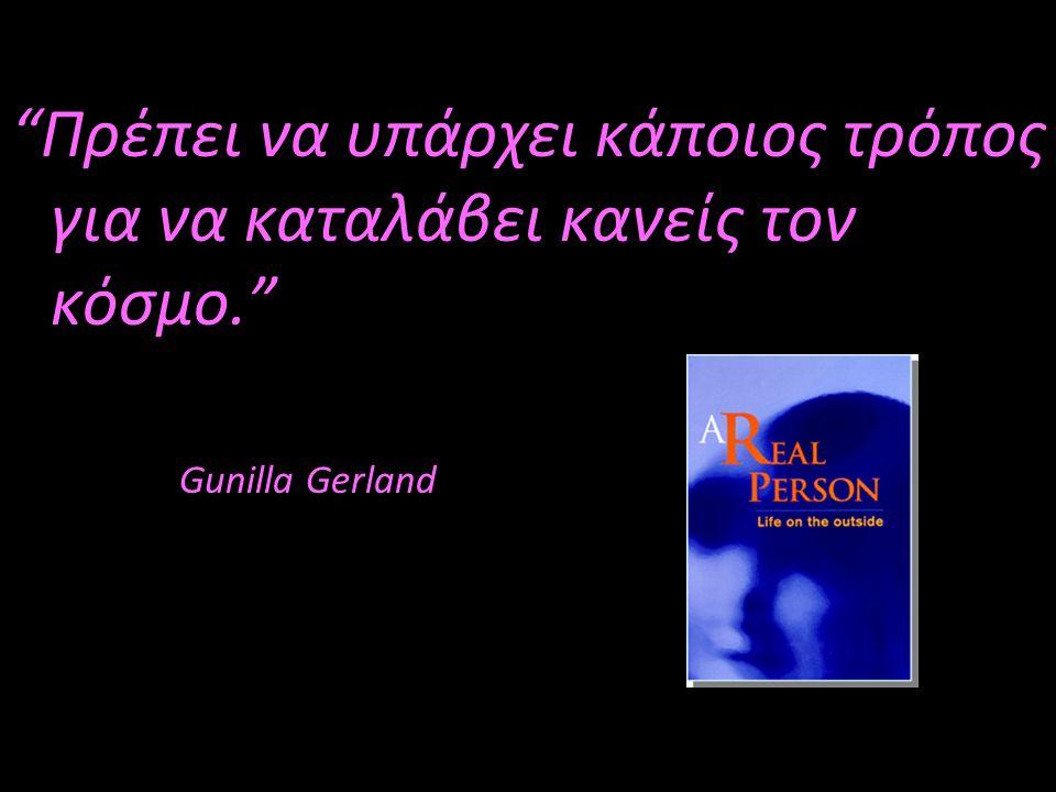 Πρέπει να υπάρχει κάποιος τρόπος για να καταλάβει κανείς τον κόσμο. Gunilla Gerland