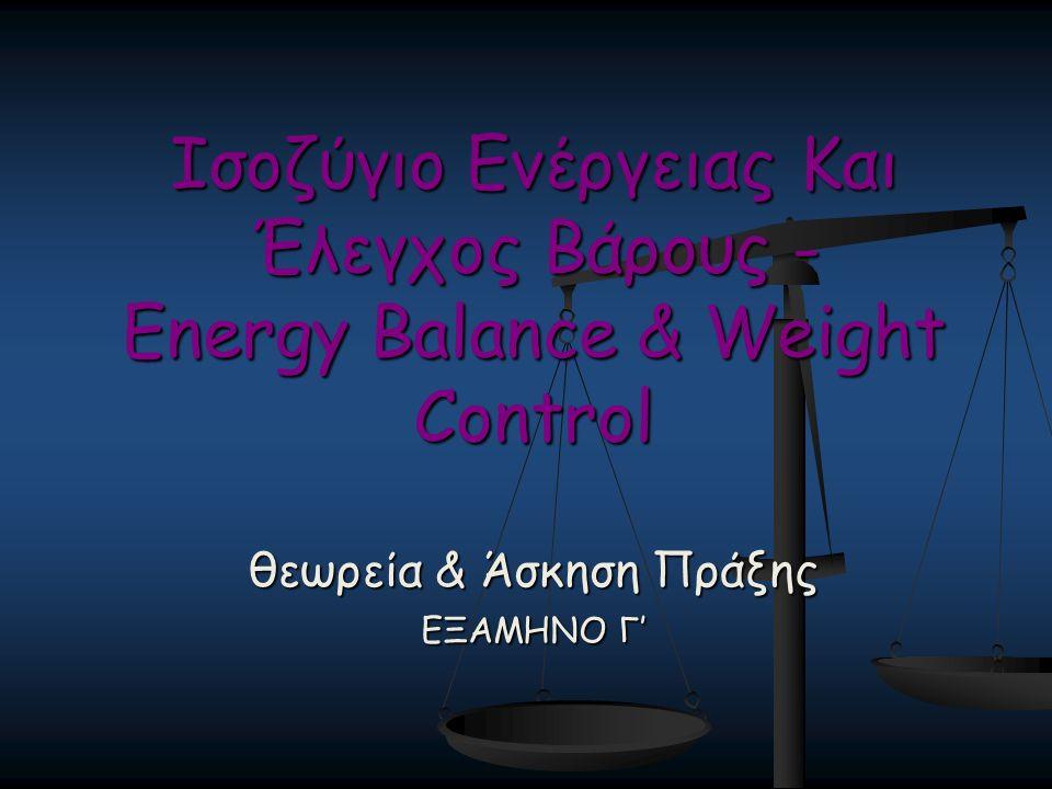 Ισοζύγιο Ενέργειας Και Έλεγχος Βάρους - Energy Balance & Weight Control θεωρεία & Άσκηση Πράξης ΕΞΑΜΗΝΟ Γ'