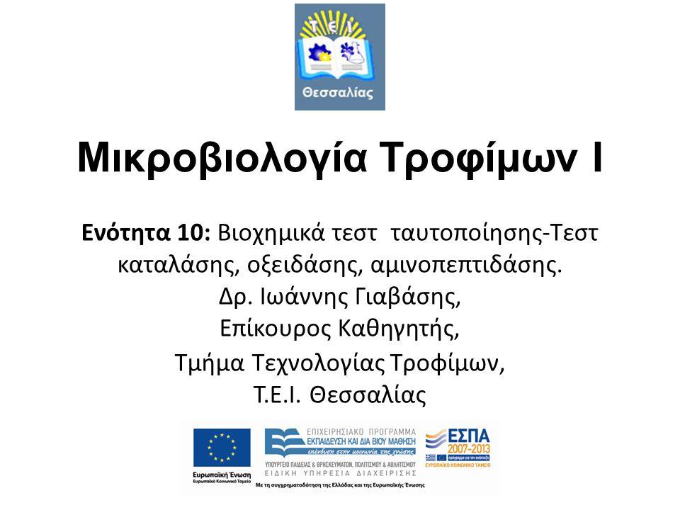 Μικροβιολογία Τροφίμων I Ενότητα 10: Βιοχημικά τεστ ταυτοποίησης-Τεστ καταλάσης, οξειδάσης, αμινοπεπτιδάσης.