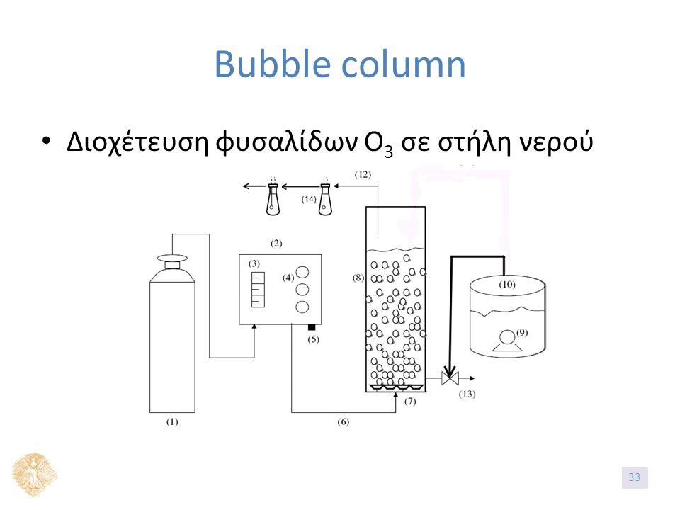 Bubble column Διοχέτευση φυσαλίδων Ο 3 σε στήλη νερού 3