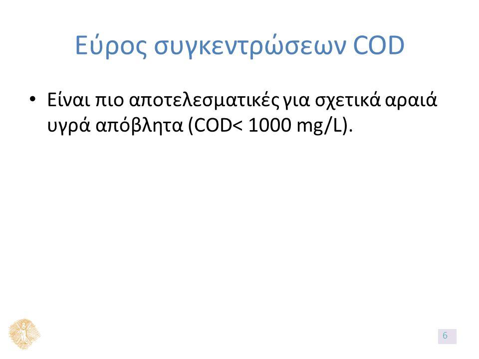 Εύρος συγκεντρώσεων COD Είναι πιο αποτελεσματικές για σχετικά αραιά υγρά απόβλητα (COD< 1000 mg/L).