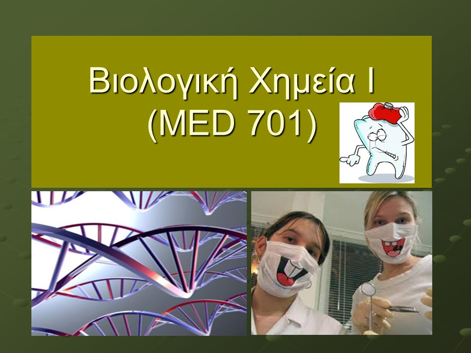 Βιολογική Χημεία Ι (MED 701)