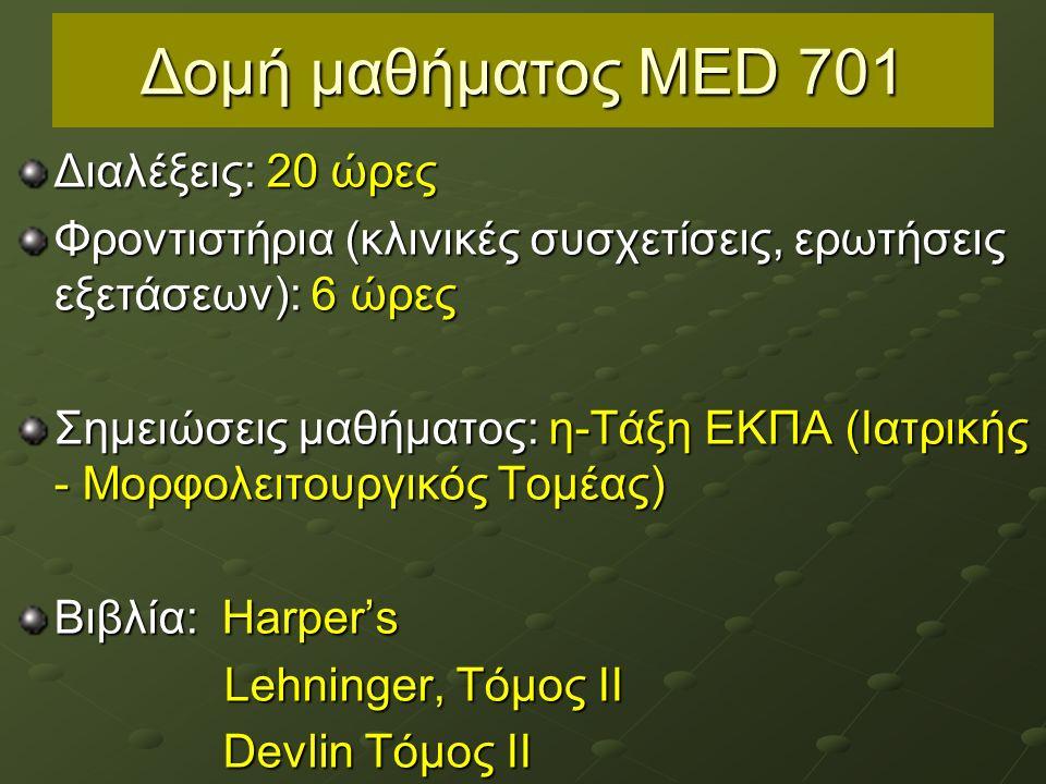 Δομή μαθήματος MED 701 Διαλέξεις: 20 ώρες Φροντιστήρια (κλινικές συσχετίσεις, ερωτήσεις εξετάσεων): 6 ώρες Σημειώσεις μαθήματος: η-Τάξη EKΠA (Ιατρικής - Μορφολειτουργικός Τομέας) Βιβλία: Harper's Lehninger, Τόμος ΙΙ Devlin Tόμος ΙΙ Devlin Tόμος ΙΙ