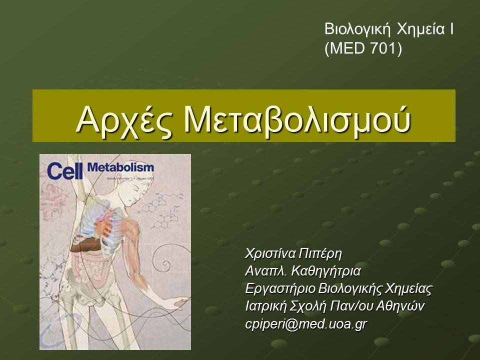 Αρχές Μεταβολισμού Βιολογική Χημεία Ι (MED 701) Χριστίνα Πιπέρη Αναπλ.