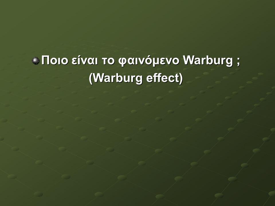 Ποιο είναι το φαινόμενο Warburg ; (Warburg effect)