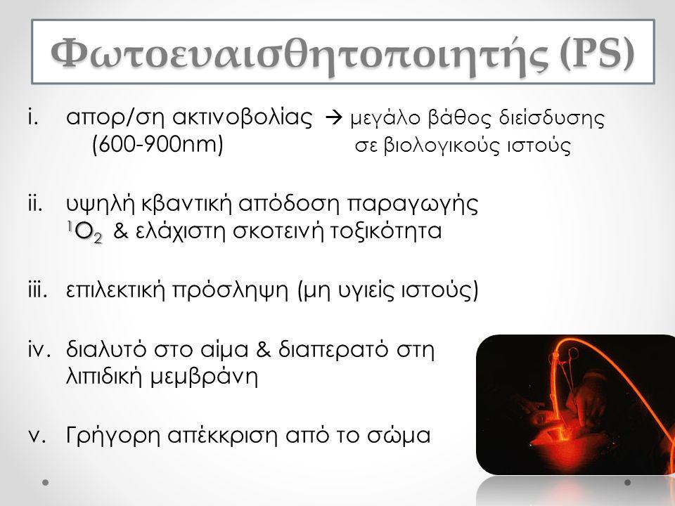 i.απορ/ση ακτινοβολίας  μεγάλο βάθος διείσδυσης (600-900nm) σε βιολογικούς ιστούς 1 Ο 2 ii.υψηλή κβαντική απόδοση παραγωγής 1 Ο 2 & ελάχιστη σκοτεινή τοξικότητα iii.επιλεκτική πρόσληψη (μη υγιείς ιστούς) iv.διαλυτό στο αίμα & διαπερατό στη λιπιδική μεμβράνη v.Γρήγορη απέκκριση από το σώμα