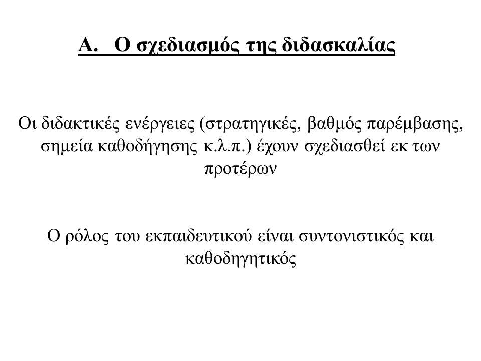 Α. Ο σχεδιασμός της διδασκαλίας Οι διδακτικές ενέργειες (στρατηγικές, βαθμός παρέμβασης, σημεία καθοδήγησης κ.λ.π.) έχουν σχεδιασθεί εκ των προτέρων Ο