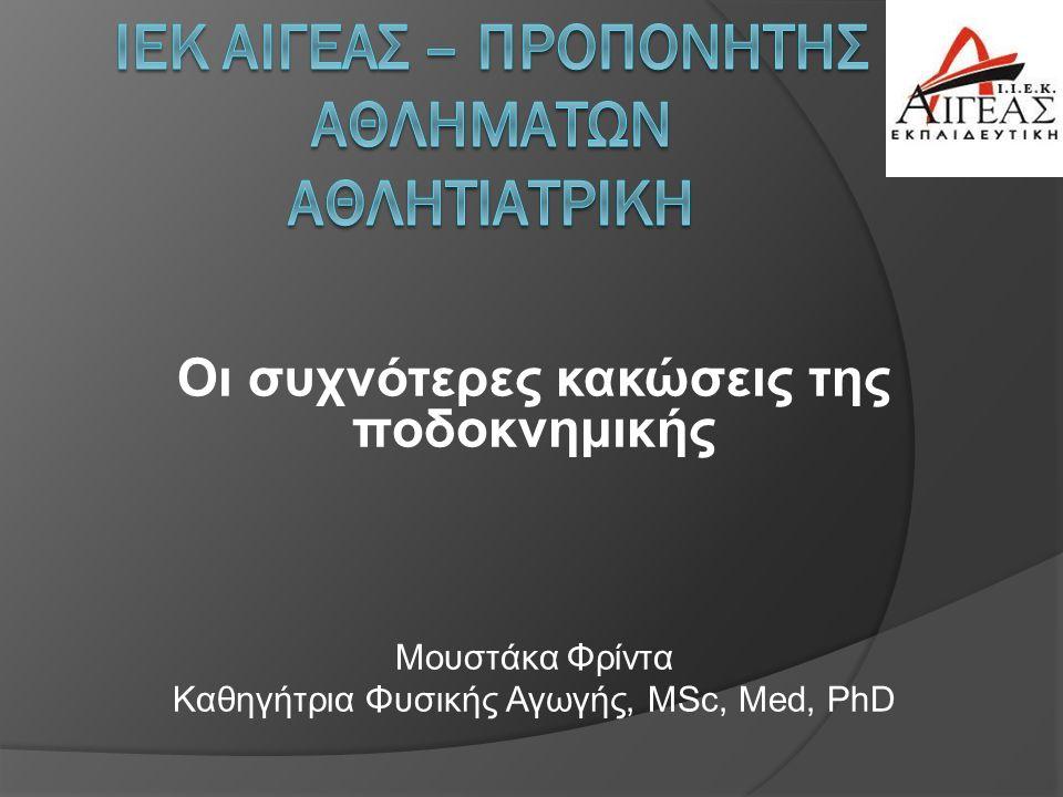 Οι συχνότερες κακώσεις της ποδοκνημικής Μουστάκα Φρίντα Καθηγήτρια Φυσικής Αγωγής, MSc, Med, PhD