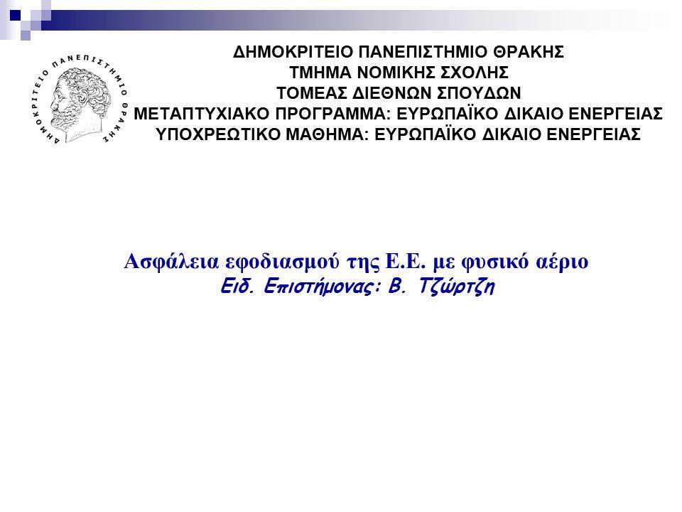 Νομοθεσία της Ε.Ε.
