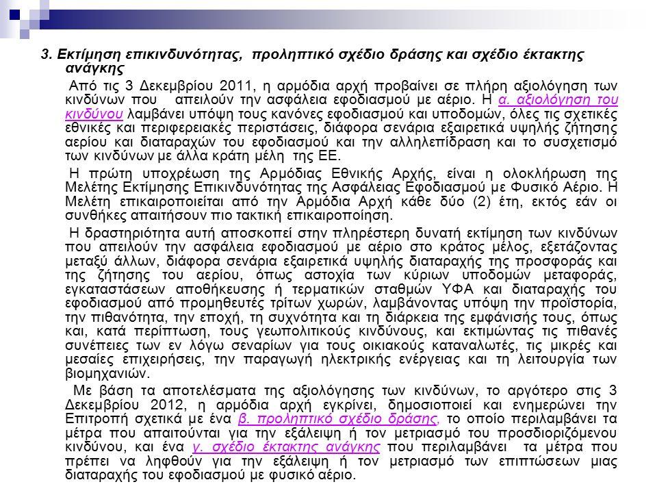 3. Εκτίμηση επικινδυνότητας, προληπτικό σχέδιο δράσης και σχέδιο έκτακτης ανάγκης Από τις 3 Δεκεμβρίου 2011, η αρμόδια αρχή προβαίνει σε πλήρη αξιολόγ