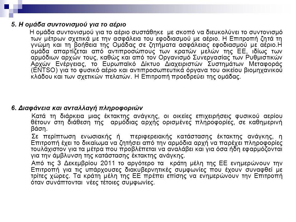 5. Η ομάδα συντονισμού για το αέριο Η ομάδα συντονισμού για το αέριο συστάθηκε με σκοπό να διευκολύνει το συντονισμό των μέτρων σχετικά με την ασφάλει