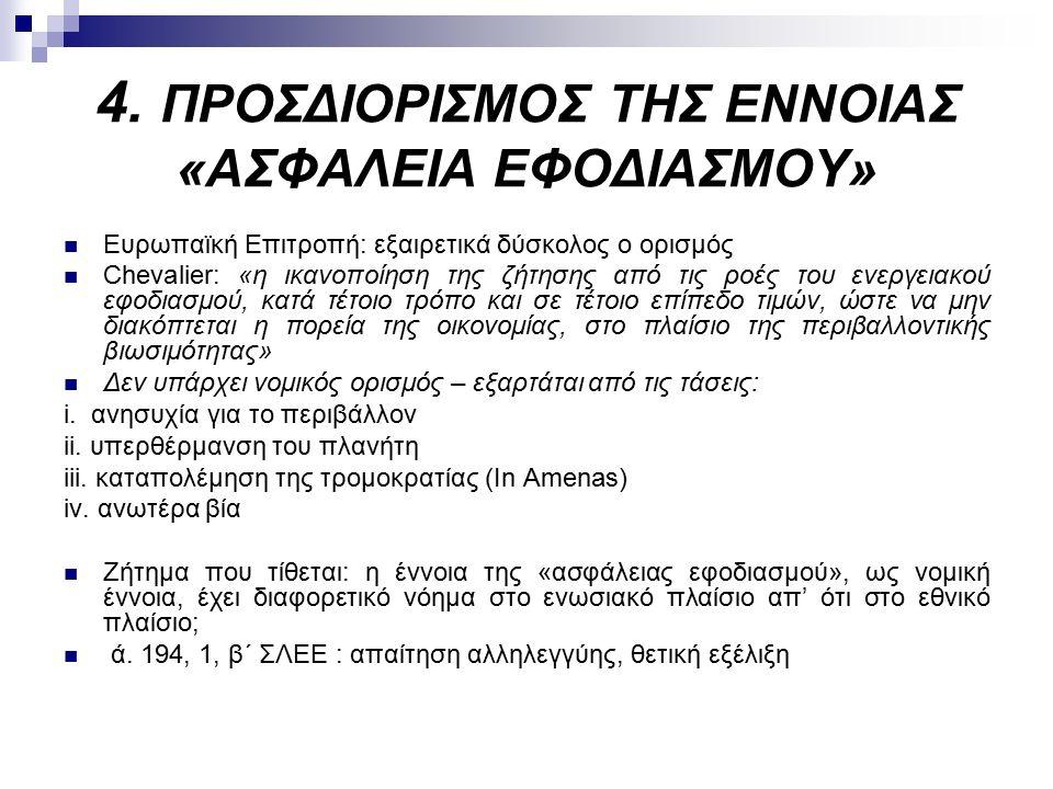 4. ΠΡΟΣΔΙΟΡΙΣΜΟΣ ΤΗΣ ΕΝΝΟΙΑΣ «ΑΣΦΑΛΕΙΑ ΕΦΟΔΙΑΣΜΟΥ» Ευρωπαϊκή Επιτροπή: εξαιρετικά δύσκολος ο ορισμός Chevalier: «η ικανοποίηση της ζήτησης από τις ροέ