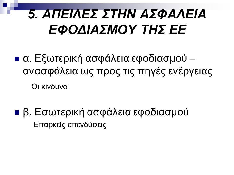 5. ΑΠΕΙΛΕΣ ΣΤΗΝ ΑΣΦΑΛΕΙΑ ΕΦΟΔΙΑΣΜΟΥ ΤΗΣ ΕΕ α.