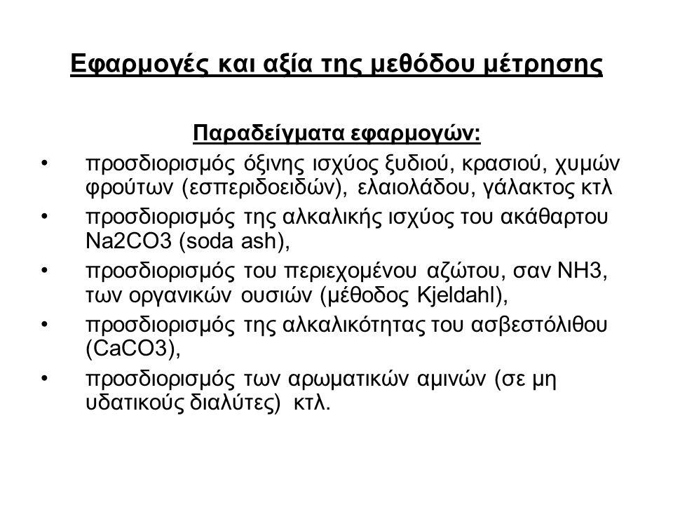 Παραδείγματα εφαρμογών: προσδιορισμός όξινης ισχύος ξυδιού, κρασιού, χυμών φρούτων (εσπεριδοειδών), ελαιολάδου, γάλακτος κτλ προσδιορισμός της αλκαλικής ισχύος του ακάθαρτου Na2CO3 (soda ash), προσδιορισμός του περιεχομένου αζώτου, σαν ΝΗ3, των οργανικών ουσιών (μέθοδος Kjeldahl), προσδιορισμός της αλκαλικότητας του ασβεστόλιθου (CaCO3), προσδιορισμός των αρωματικών αμινών (σε μη υδατικούς διαλύτες) κτλ.