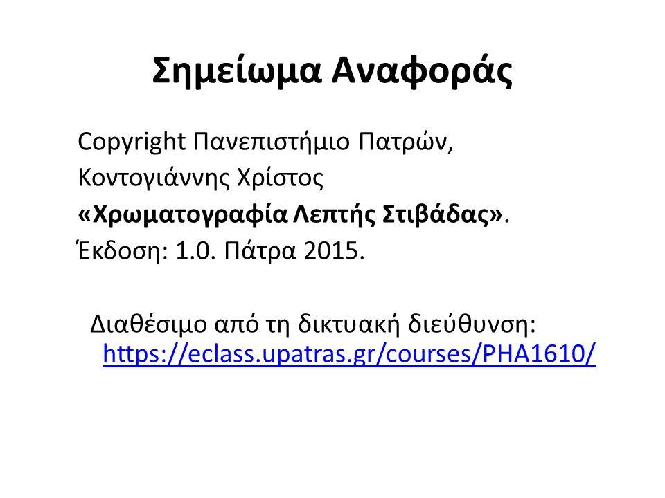Σημείωμα Αναφοράς Copyright Πανεπιστήμιο Πατρών, Κοντογιάννης Χρίστος «Χρωματογραφία Λεπτής Στιβάδας».