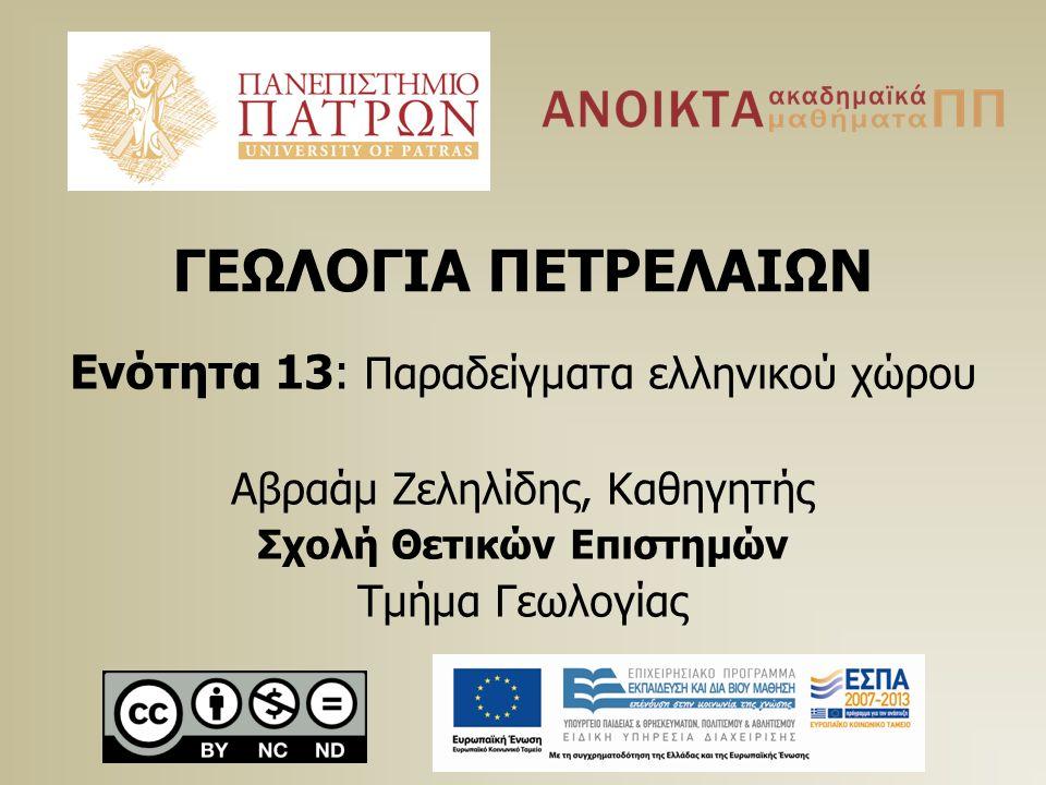 ΓΕΩΛΟΓΙΑ ΠΕΤΡΕΛΑΙΩΝ Ενότητα 13: Παραδείγματα ελληνικού χώρου Αβραάμ Ζεληλίδης, Καθηγητής Σχολή Θετικών Επιστημών Τμήμα Γεωλογίας