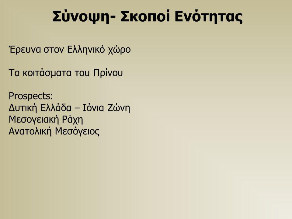 Σύνοψη- Σκοποί Ενότητας Έρευνα στον Ελληνικό χώρο Τα κοιτάσματα του Πρίνου Prospects: Δυτική Ελλάδα – Ιόνια Ζώνη Μεσογειακή Ράχη Ανατολική Μεσόγειος