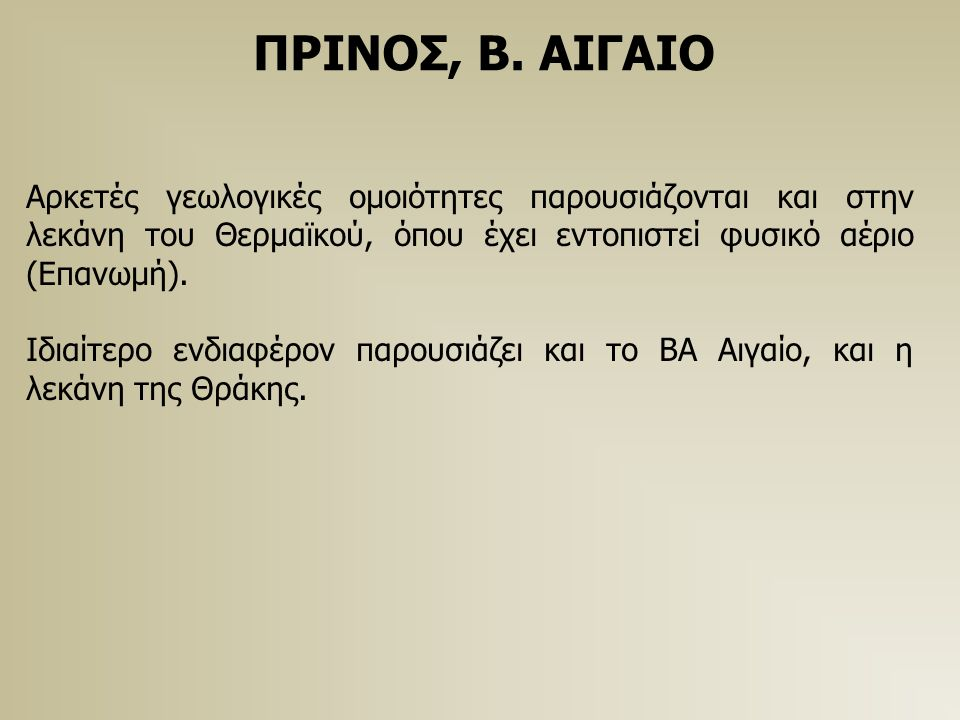 ΔΥΤΙΚΗ ΕΛΛΑΔΑ Οι ζώνες Γαβρόβου και Ιόνια αποτελούν το δυτικό τμήμα του συστήματος επωθήσεων και πτυχώσεων (FTB) της Δυτικής Ελλάδας.