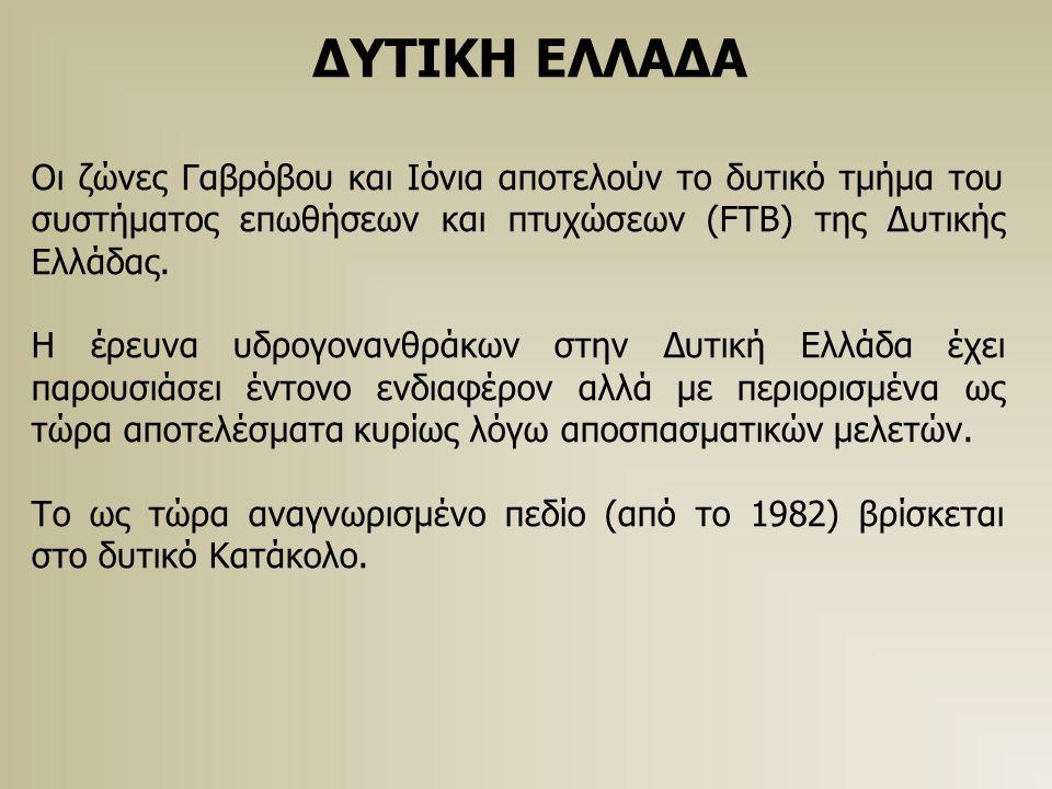 ΚΡΗΤΗ Οι λεκάνες της Κρήτης αποτελούν αποτέλεσμα των δυνάμεων διαστολής στο Αιγαίο.