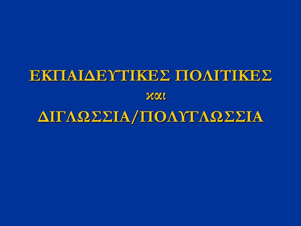 2 ΔΙΓΛΩΣΣΗ ΕΚΠΑΙΔΕΥΣΗ όρος ομπρέλα για πολύ διαφορετικές φιλοσοφίες και πρακτικές που άπτονται ποικίλων ζητημάτων μεταξύ άλλων, εκπαίδευση πολιτικά ισχυρών σε ξένες γλώσσες εκπαίδευση πολιτικά ισχυρών σε ξένες γλώσσες αλλά και πολιτικά ανίσχυρων σε δεύτερη και ξένη γλώσσα Π.χ.