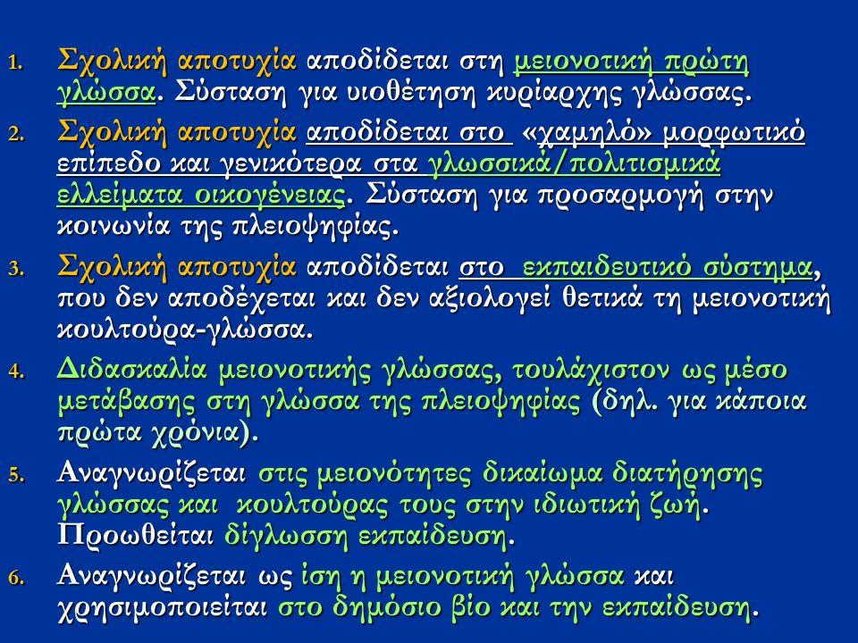 1. Σχολική αποτυχία αποδίδεται στη μειονοτική πρώτη γλώσσα. Σύσταση για υιοθέτηση κυρίαρχης γλώσσας. 2. Σχολική αποτυχία αποδίδεται στο «χαμηλό» μορφω