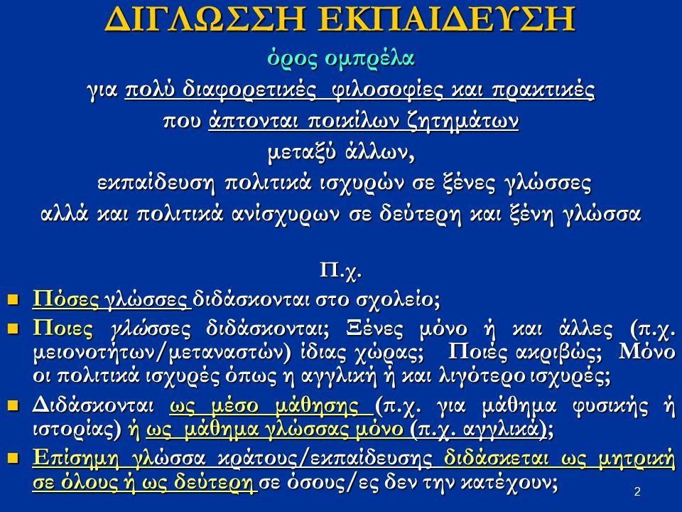 33 Ποιοι οι «αλλόγλωσσοι»; Ποιοι οι «αλλόγλωσσοι»; Ενώ αρχική πρόβλεψη για τέκνα επαναπατριζόμενων Ελλήνων μεταναστών (ΗΠΑ, Αυστραλία, Γερμανία), τώρα και επαναπατριζόμενων «Ελλήνων» που έμεναν μόνιμα αλλού (κυρίως Πόντιοι από Σ.