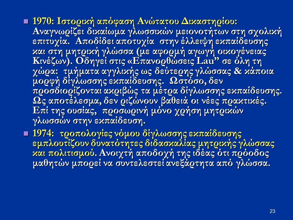 23 1970: Ιστορική απόφαση Ανώτατου Δικαστηρίου: Αναγνωρίζει δικαίωμα γλωσσικών μειονοτήτων στη σχολική επιτυχία. Αποδίδει αποτυχία στην έλλειψη εκπαίδ
