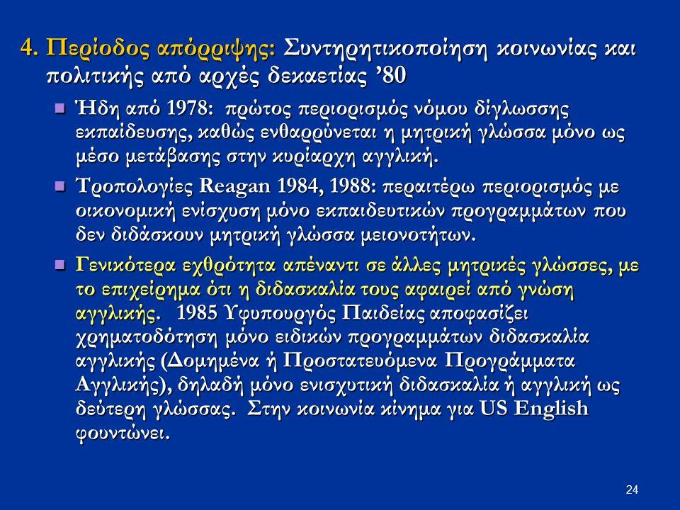 24 4. Περίοδος απόρριψης: Συντηρητικοποίηση κοινωνίας και πολιτικής από αρχές δεκαετίας '80 Ήδη από 1978: πρώτος περιορισμός νόμου δίγλωσσης εκπαίδευσ