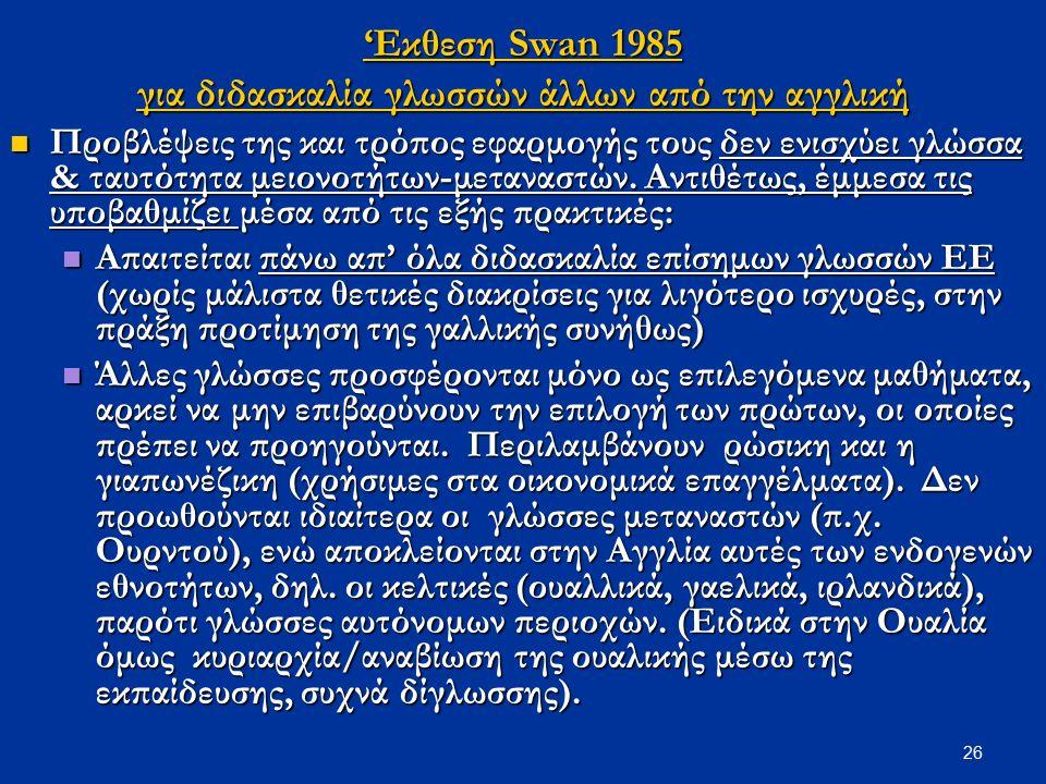 26 'Εκθεση Swan 1985 για διδασκαλία γλωσσών άλλων από την αγγλική Προβλέψεις της και τρόπος εφαρμογής τους δεν ενισχύει γλώσσα & ταυτότητα μειονοτήτων