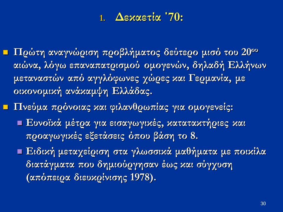 30 1. Δεκαετία ΄70: Πρώτη αναγνώριση προβλήματος δεύτερο μισό του 20 ου αιώνα, λόγω επαναπατρισμού ομογενών, δηλαδή Ελλήνων μεταναστών από αγγλόφωνες