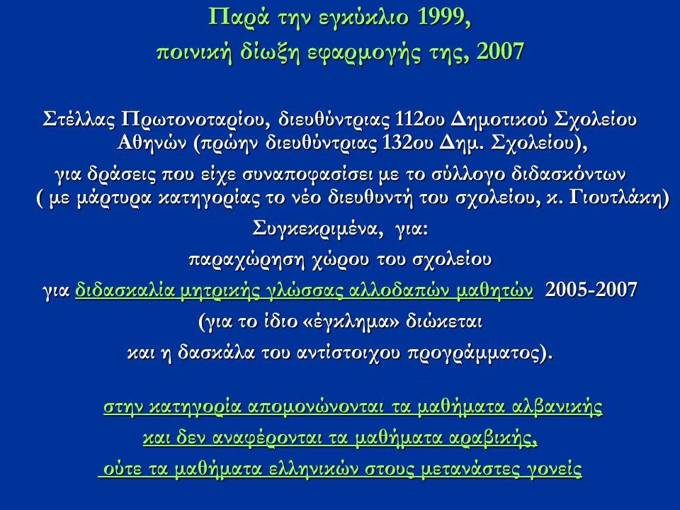 Παρά την εγκύκλιο 1999, ποινική δίωξη εφαρμογής της, 2007 Στέλλας Πρωτονοταρίου, διευθύντριας 112ου Δημοτικού Σχολείου Αθηνών (πρώην διευθύντριας 132ο