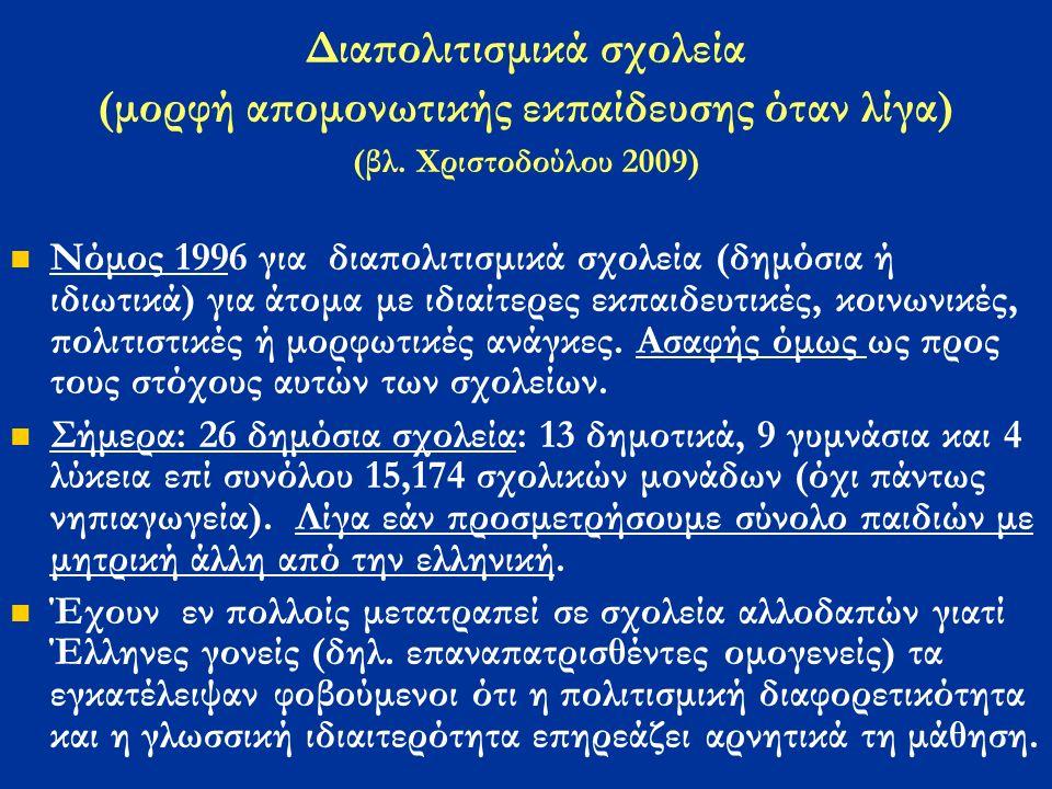 Διαπολιτισμικά σχολεία (μορφή απομονωτικής εκπαίδευσης όταν λίγα) (βλ. Χριστοδούλου 2009) Νόμος 1996 για διαπολιτισμικά σχολεία (δημόσια ή ιδιωτικά) γ