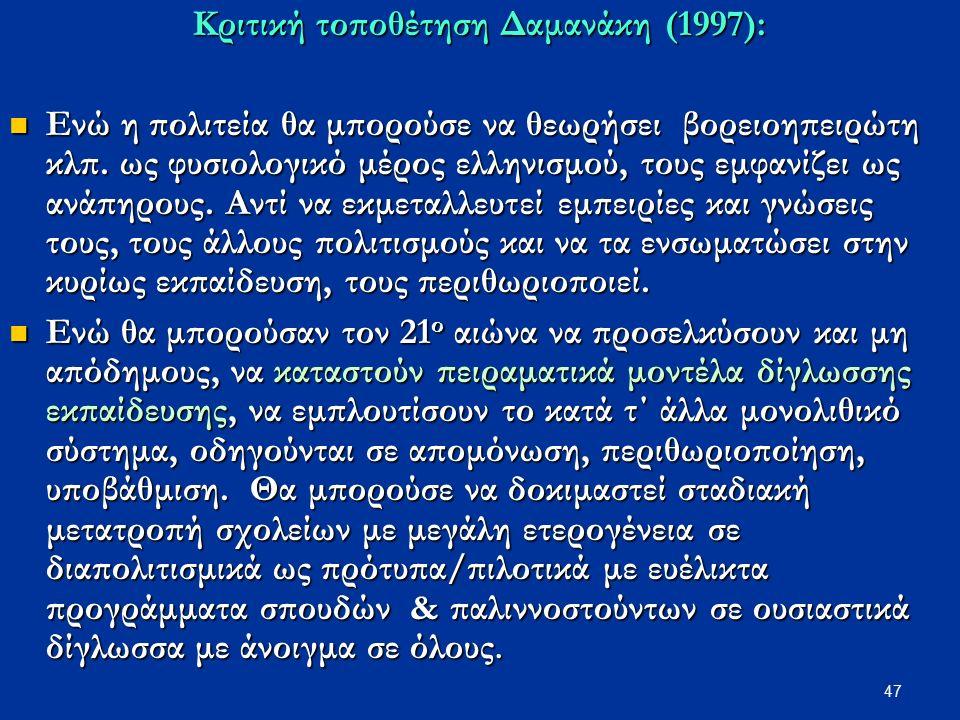 47 Κριτική τοποθέτηση Δαμανάκη (1997): Ενώ η πολιτεία θα μπορούσε να θεωρήσει βορειοηπειρώτη κλπ. ως φυσιολογικό μέρος ελληνισμού, τους εμφανίζει ως α