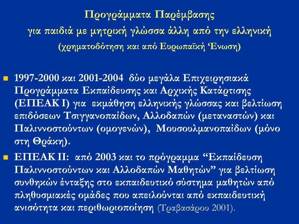 Προγράμματα Παρέμβασης για παιδιά με μητρική γλώσσα άλλη από την ελληνική (χρηματοδότηση και από Ευρωπαϊκή 'Ενωση) 1997-2000 και 2001-2004 δύο μεγάλα