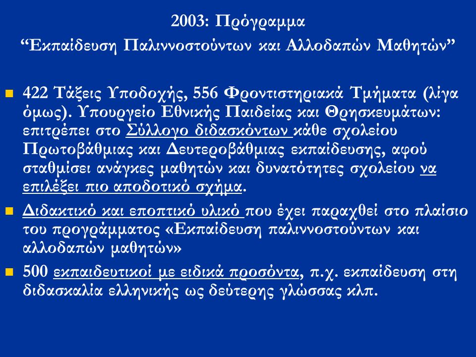 """2003: Πρόγραμμα """"Εκπαίδευση Παλιννοστούντων και Αλλοδαπών Μαθητών"""" 422 Τάξεις Υποδοχής, 556 Φροντιστηριακά Τμήματα (λίγα όμως). Υπουργείο Εθνικής Παιδ"""