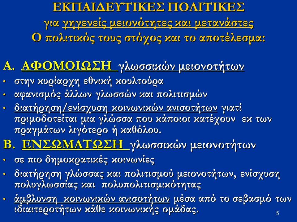 36 Νόμος 1996: μετάβαση από εκπαίδευση παλιννοστούντων σε εκπαίδευση και μεταναστών Πρώτες αναφορές στη διαπολιτισμικότητα Στο πλαίσιο νόμου για εκπαίδευση ελληνοπαίδων εξωτερικού.