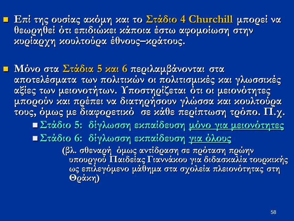 58 Επί της ουσίας ακόμη και το Στάδιο 4 Churchill μπορεί να θεωρηθεί ότι επιδιώκει κάποια έστω αφομοίωση στην κυρίαρχη κουλτούρα έθνους–κράτους. Επί τ