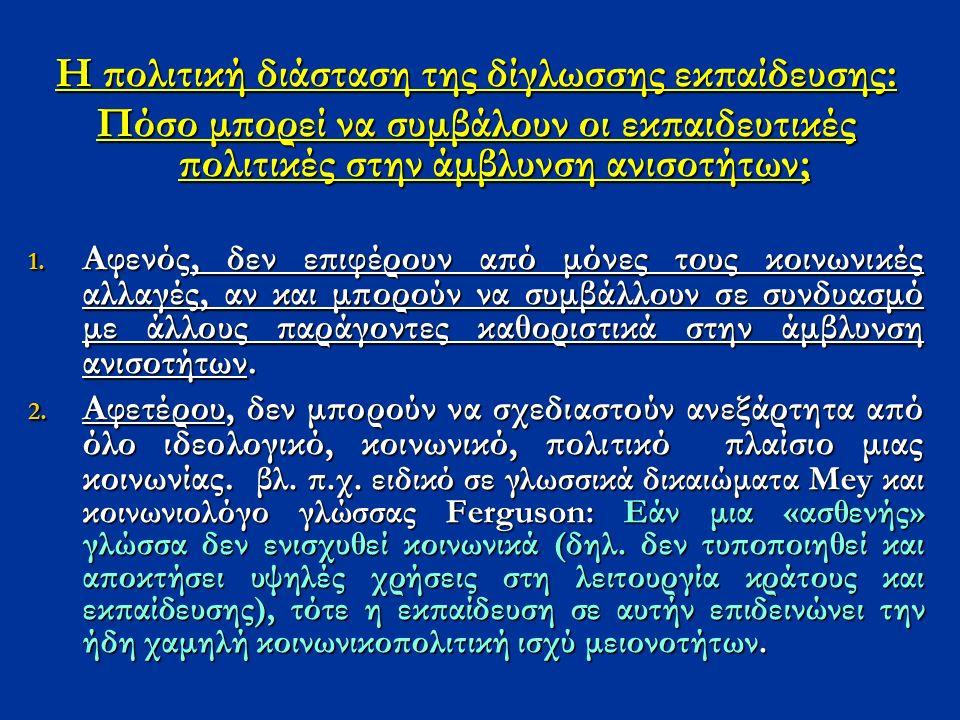 37 Κυρίαρχη λογική νόμου 1996: αντιφάσεις και αυτός Ιδιαιτερότητα μειονοτήτων αναγνωρίζεται όχι μόνο ως πρόβλημα αλλά και ως στόχος.