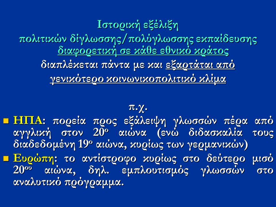 Προγράμματα Παρέμβασης για παιδιά με μητρική γλώσσα άλλη από την ελληνική (χρηματοδότηση και από Ευρωπαϊκή 'Ενωση) 1997-2000 και 2001-2004 δύο μεγάλα Επιχειρησιακά Προγράμματα Εκπαίδευσης και Αρχικής Κατάρτισης (ΕΠΕΑΚ Ι) για εκμάθηση ελληνικής γλώσσας και βελτίωση επιδόσεων Τσιγγανοπαίδων, Αλλοδαπών (μεταναστών) και Παλιννοστούντων (ομογενών), Μουσουλμανοπαίδων (μόνο στη Θράκη).