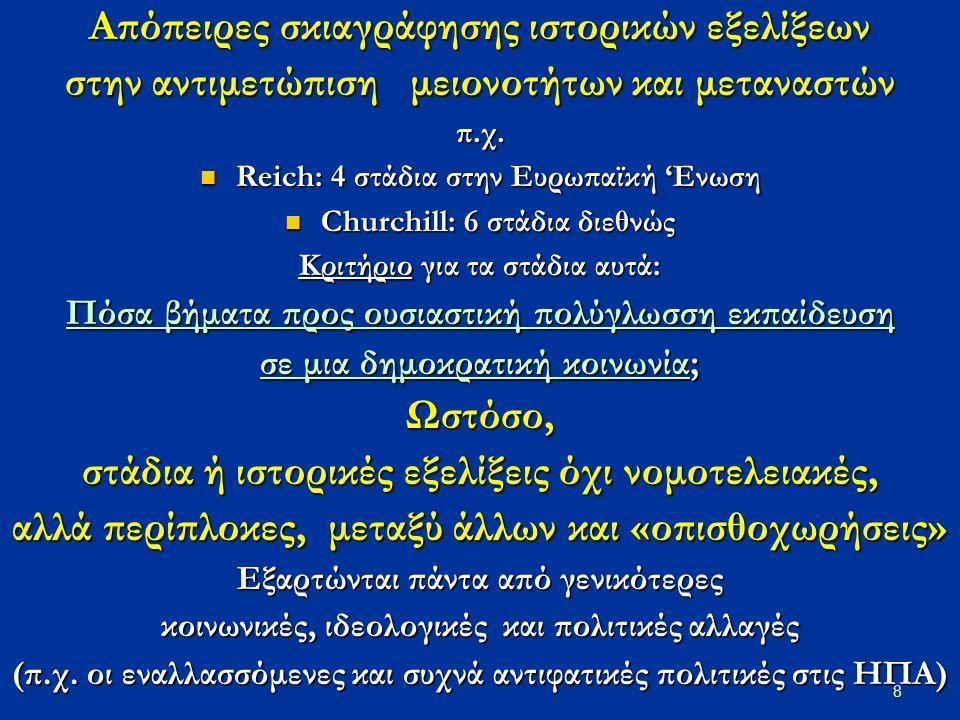 Τρεις ιστορικές περίοδοι ( κατά τον Δαμανάκη 1997) μετά την εμμονή στην ιδέα ότι οι μαθητές/τριες είναι μόνο ελληνόφωνοι (με την εξαίρεση της Θράκης): 1.