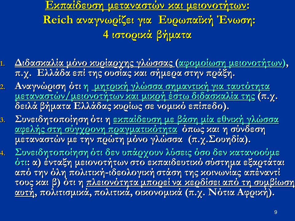 90 Διακηρύξεις για προώθηση πολυγλωσσίας (Ευρωπαϊκή Ένωση κλπ.) Πολιτικές αποφάσεις για το ποιες γλώσσες θα διδαχτούν και πώς εμφανίζονται ως πολιτικά ουδέτερες πράξεις, π.χ.