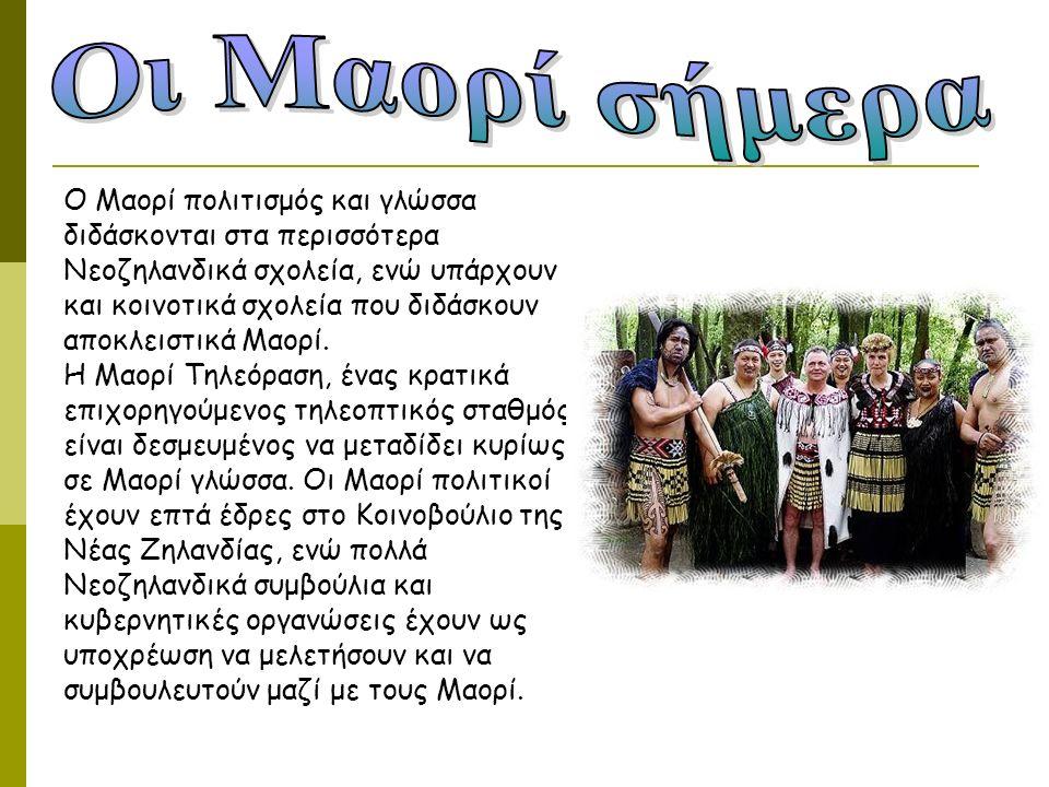 Ο Μαορί πολιτισμός και γλώσσα διδάσκονται στα περισσότερα Νεοζηλανδικά σχολεία, ενώ υπάρχουν και κοινοτικά σχολεία που διδάσκουν αποκλειστικά Μαορί.