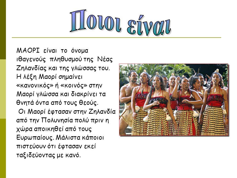 ΜΑΟΡΙ είναι το όνομα ιθαγενούς πληθυσμού της Νέας Ζηλανδίας και της γλώσσας του.