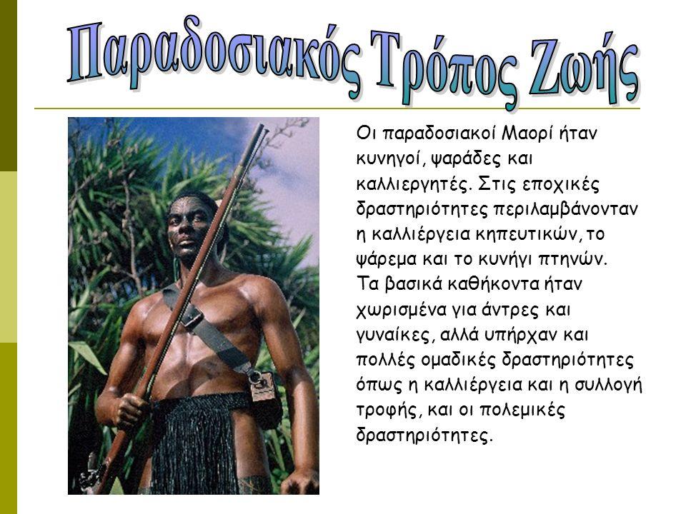 Οι παραδοσιακοί Μαορί ήταν κυνηγοί, ψαράδες και καλλιεργητές.