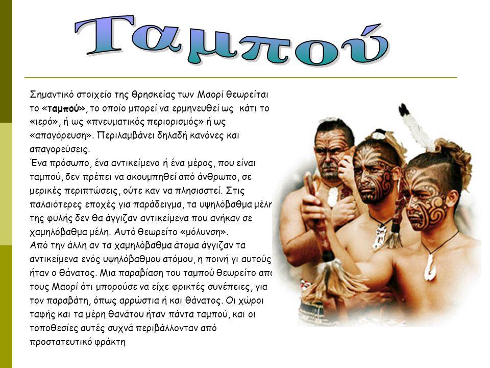 Το χάκα (haka) είναι ένα σημαντικό στοιχείο που συνδέεται με τον πολιτισμό αλλά και τη θρησκεία των Μαορί.